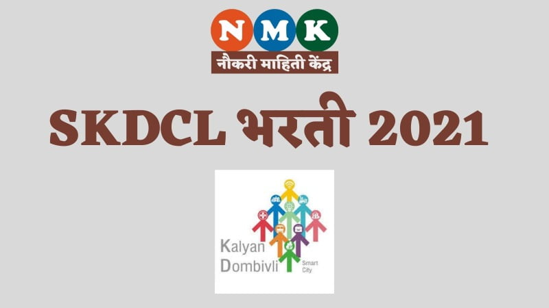 SKDCL Bharti 2021